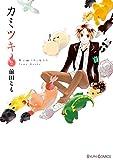 カミツキ(2) (シルフコミックス)