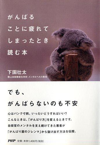 がんばることに疲れてしまったとき読む本