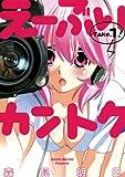 え?ぶいカントク(1) (ビッグコミックス)