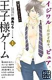 王子様ゲーム(1)(プチデザ) (デザートコミックス)