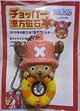 ONE PIECE × LAWSON ローソンオリジナル ワンピース チョッパー恵方磁石 【2010年版】(食玩)