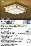KOIZUMI(コイズミ照明) 和風LEDシーリングライト 吉仙格子(きせんこうし) 【適用畳数:~10畳】 調光・調色タイプ AH43136L