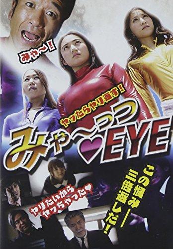 みゃーっつEYE [DVD]