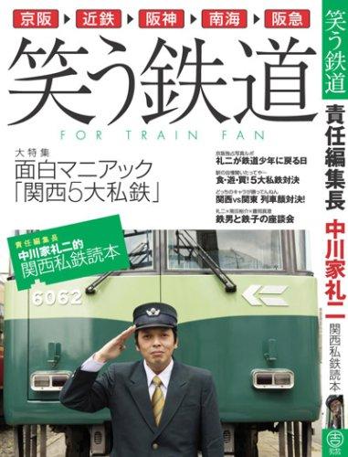 中川家礼二責任編集長『笑う鉄道』関西私鉄読本
