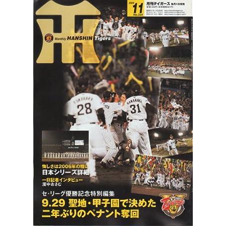 月刊タイガース 2005年11月 NO,334
