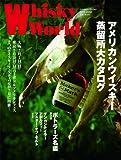 Whisky World / 2013 JUNE