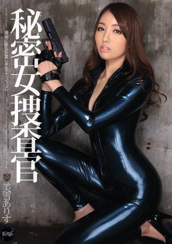 秘密女捜査官 美雪ありす アイデアポケット [DVD]