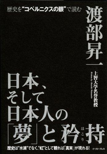 日本、そして日本人の「夢」と矜持(ほこり)