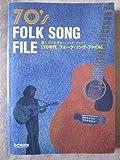 探していたギターソングブック 70年代フォークソングファイル (探していたギター・ソング・ブック)