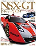 NSX-GT1997-2009―HONDA RACING×SUPER GT (SAN-EI MOOK)