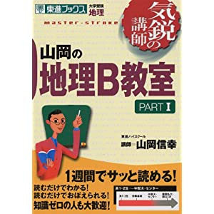 山岡の地理B教室―大学受験地理 (Part1) (東進ブックス―気鋭の講師シリーズ)