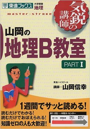 山岡の地理B教室