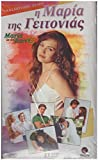 Maria la del Barrio (1995) (Complete Series) [Uk Region] [DVD]