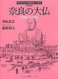 新装版 奈良の大仏 (日本人はどのように建造物をつくってきたか)
