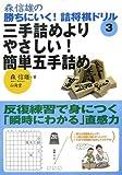 森信雄の勝ちにいく!詰将棋ドリル〈3〉三手詰めよりやさしい!簡単五手詰め
