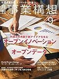 月刊事業構想 (2015年9月号 大特集 外部との共創で新アイデアを生む オープンイノベーション&オープンデータ)
