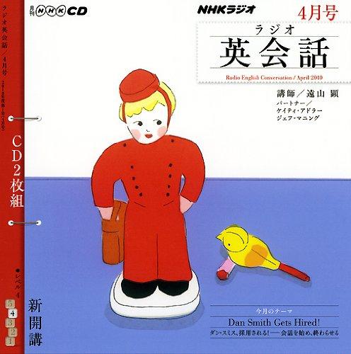 NHKラジオラジオ英会話 2010 4 (NHK CD)