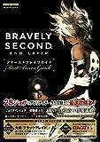 BRAVELY SECOND END LAYER N3DS版 ファーストブレイブガイド (Vジャンプブックス)