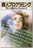 殺人プログラミング (光文社文庫—海外シリーズ)