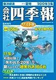 会社四季報 ワイド版 2012年3集 夏号 [雑誌]