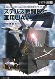 ステルス戦闘機と軍用UAV―B‐2からF‐22ラプター、UAVまで。最強兵器・ステルスのすべて (ミリタリー選書)