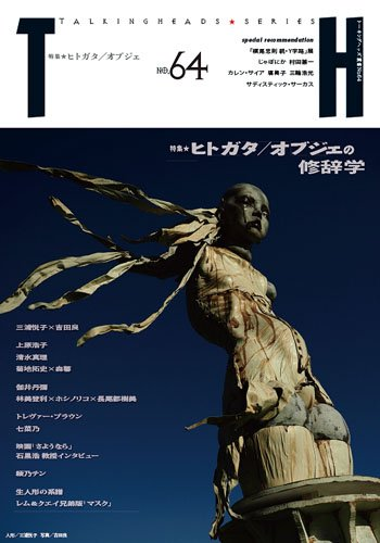 ヒトガタ/オブジェの修辞学 (トーキングヘッズ叢書 No.64)