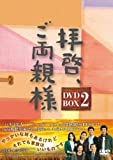 拝啓、ご両親様 DVD-BOX2