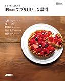 デザイナーのためのiPhoneアプリUI/UX設計 (アスキー書籍)