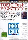 TOEIC Test (テスト) プラス・マガジン 2012年 01月号 [雑誌]