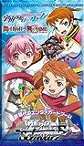 ヴァイスシュヴァルツ エクストラパック 宇宙をかける少女/舞HiME&舞-乙HiME vol.2 BOX