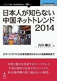 日本人が知らない中国ネットトレンド2014 (NextPublishing)