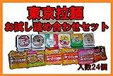 東京拉麺 お試し詰め合わせセット 24入