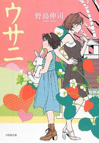 ウサニ (小学館文庫)