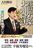 『政治革命家 大川隆法 —幸福実現党の父—』発刊!