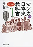 マンガ日本史教科書〈1〉古代・中世編
