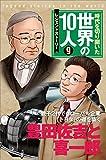 時代を切り開いた世界の10人 第9巻 豊田佐吉と喜一郎 レジェンド・ストーリー