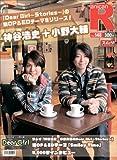 スーパーエンタメ新聞アニカンR148  神谷浩史+小野大輔 『Dear Girl~Stories~』新主題歌CD「Smiley Time」大特集 【300円】[雑誌]
