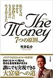 『 THE MONEY 7つの原則 』