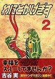 わにとかげぎす(2) (ヤンマガKCスペシャル)