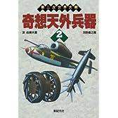 第二次世界大戦 奇想天外兵器 2