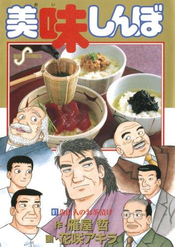 美味しんぼ(91) (ビッグコミックス)