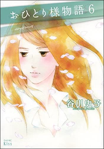 おひとり様物語(6) (ワイドKC Kiss)