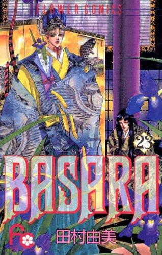 BASARA(23) BASARA (フラワーコミックス)