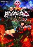 ロード オブ ヴァーミリオン Re:2 オフィシャルガイドブック (SE-MOOK)