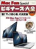 Mac Fan Special ビギナーズ大全 2013 ~「脱!マック初心者」の決定版~ (マイナビムック) (マイナビムック Mac Fan Special)
