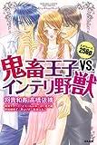 鬼畜王子VS.インテリ野獣 (ぶんか社コミックス S*girl Selection)