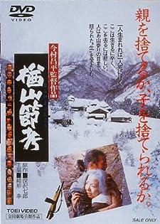 楢山節考(1983)