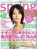 spring ( スプリング ) 2010年 03月号 [雑誌]