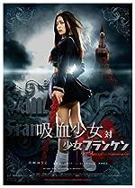 吸血少女対少女フランケン BLOOD STAINED EDITION [DVD]