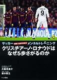 クリスチアーノ・ロナウドはなぜ5歩下がるのか~サッカー 世界一わかりやすいメンタルトレーニング